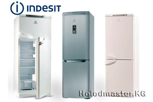 Ремонт холодильников INDESIT (индезит)